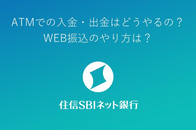 住信SBIネット銀行のATMでの入出金方法、振込方法