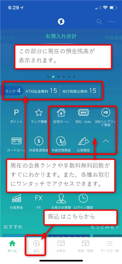 住信SBIネット銀行のアプリ