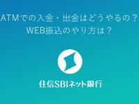 住信SBIネット銀行の入金・出金のやり方と、WEBからの振込方法を解説