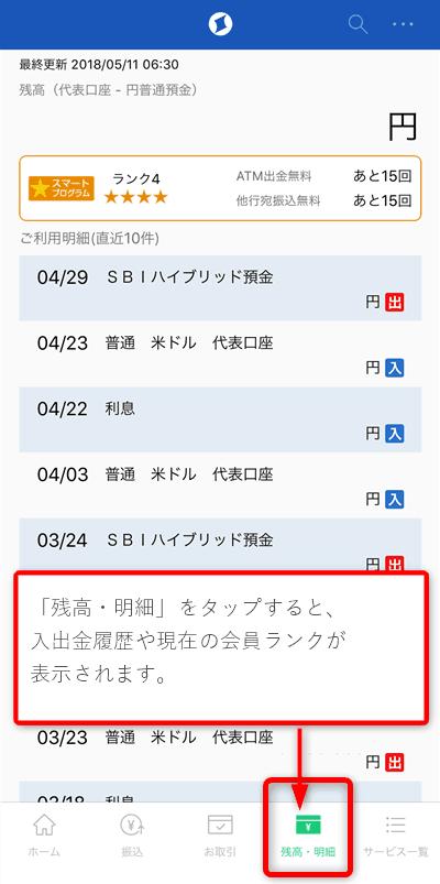 住信SBIネット銀行アプリの取引明細