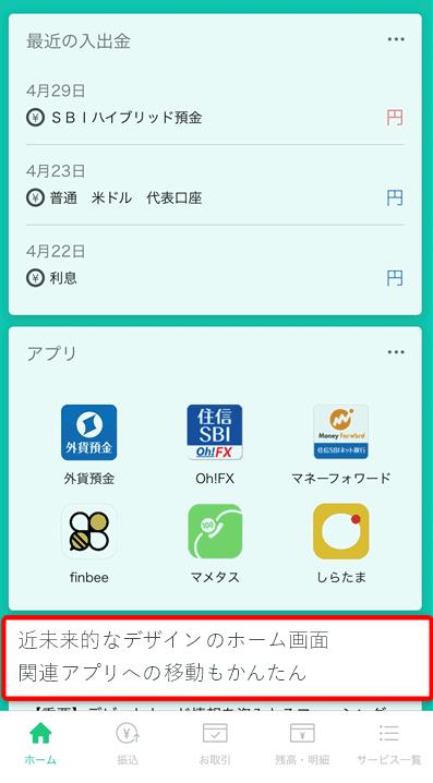 住信SBIネット銀行アプリのホーム画面
