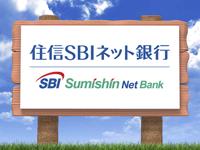 【低金利】住信SBIネット銀行の住宅ローンにデメリットはあるの?