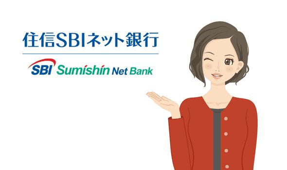住信SBIネット銀行の口コミ
