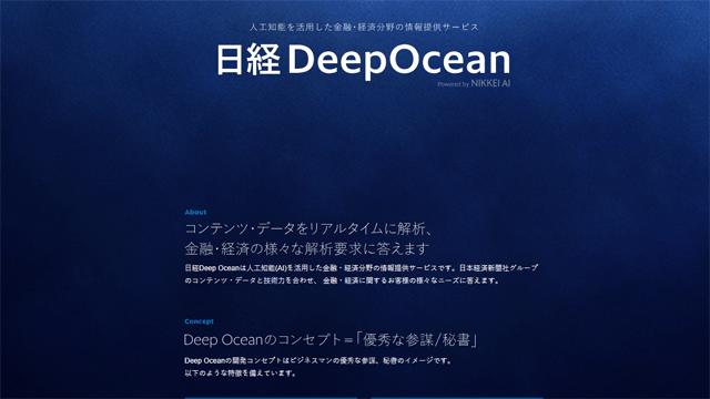 日経Deep Ocean