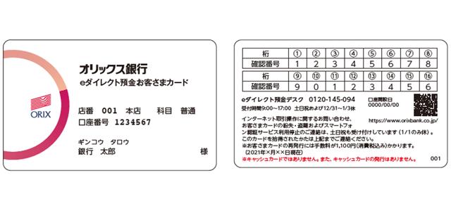 オリックス銀行お客様カード