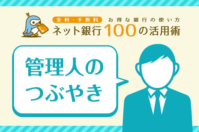 ネット銀行100の活用術 管理人のつぶやき