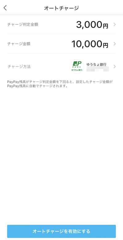PayPayオートチャージ設定画面