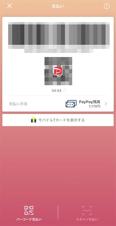 PayPayバーコード決済画面