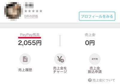 PayPayフリマ残高