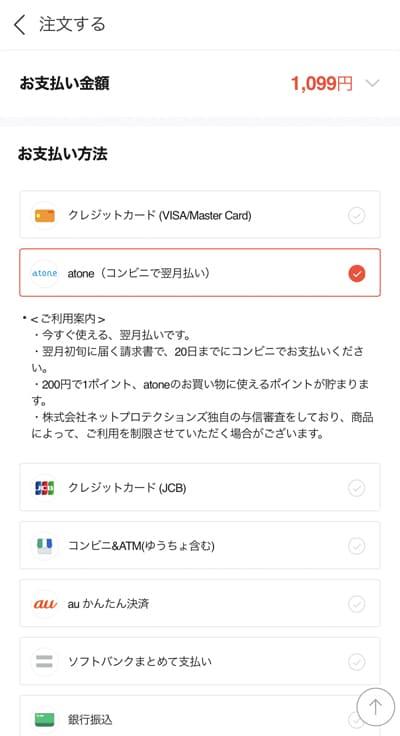 Qoo10の支払い方法選択画面