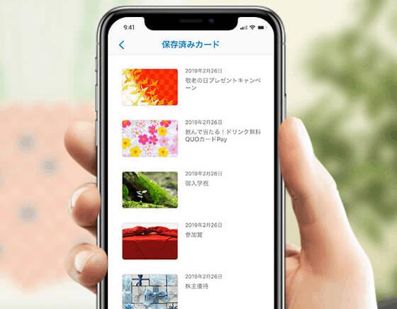 クオカードペイアプリ