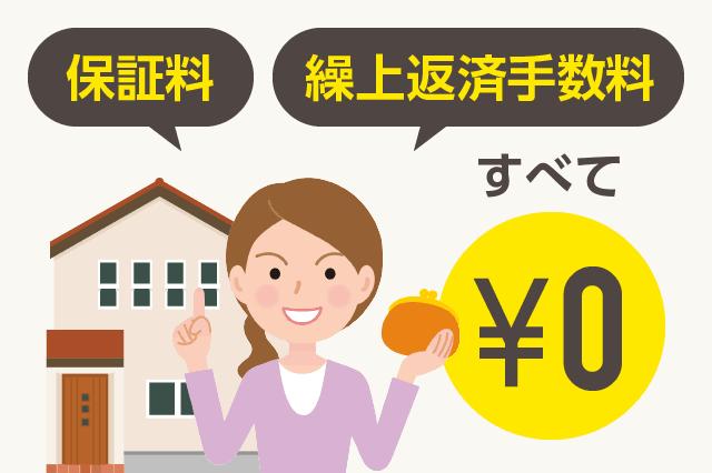 手数料0円