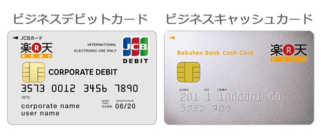 楽天銀行法人口座 カード比較