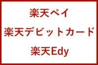 楽天ペイ・デビットカード・Edyhikaku