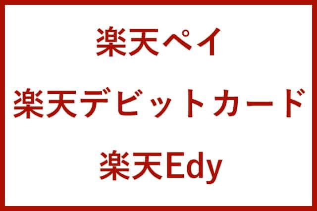 楽天 edy 還元