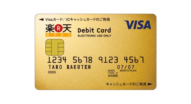 楽天デビットカード(ゴールド)