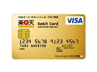 楽天VISAデビットカード(ゴールド)