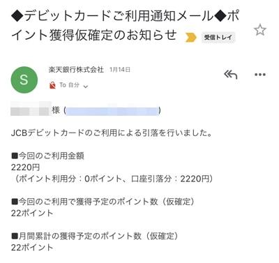 楽天銀行 デビットカード利用通知メール