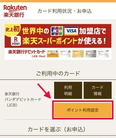 楽天銀行アプリでデビットカードのポイント利用設定2