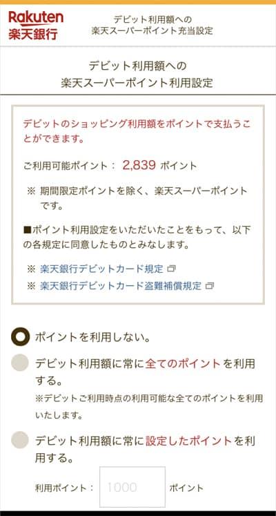 楽天銀行アプリでデビットカードのポイント利用設定3