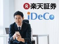 2018年版!楽天証券の確定拠出年金iDeCoで選ぶおすすめ商品を厳選