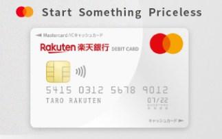楽天銀行Mastercardデビット