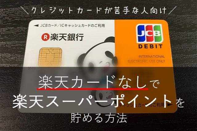 楽天銀行のポイントの貯め方