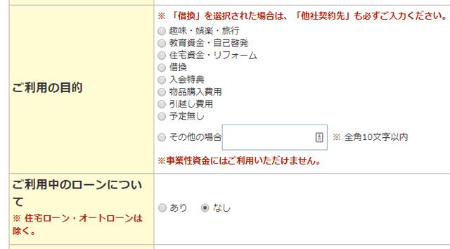 楽天銀行スーパーローン 申込画面サンプル