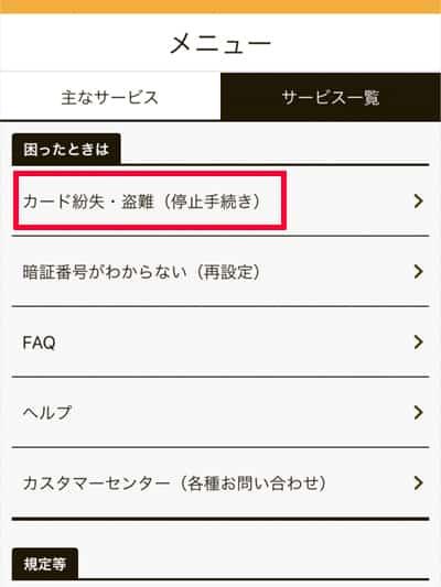 楽天銀行アプリでの利用停止1