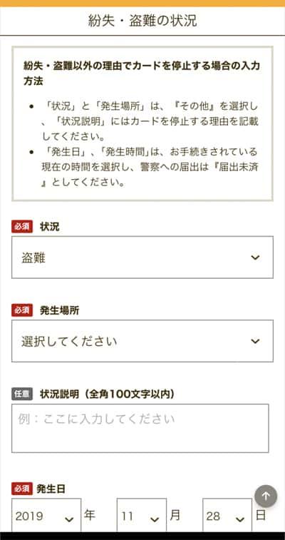 楽天銀行アプリの利用停止
