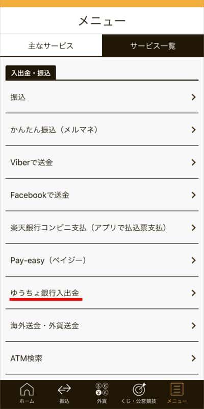 楽天銀行アプリからゆうちょ入出金