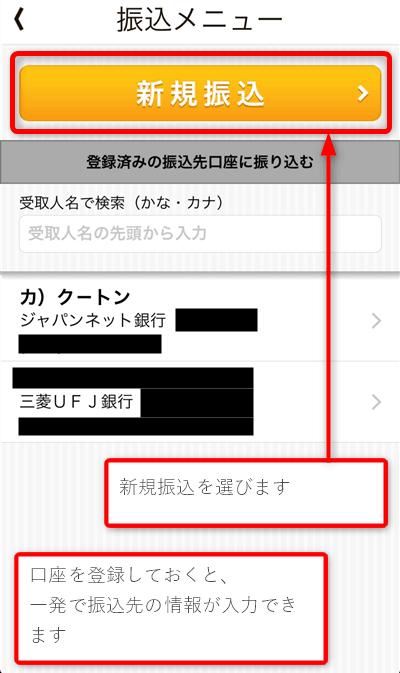 楽天銀行の振込手順3