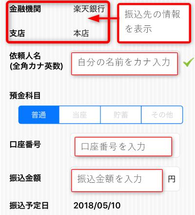 楽天銀行の振込手順4