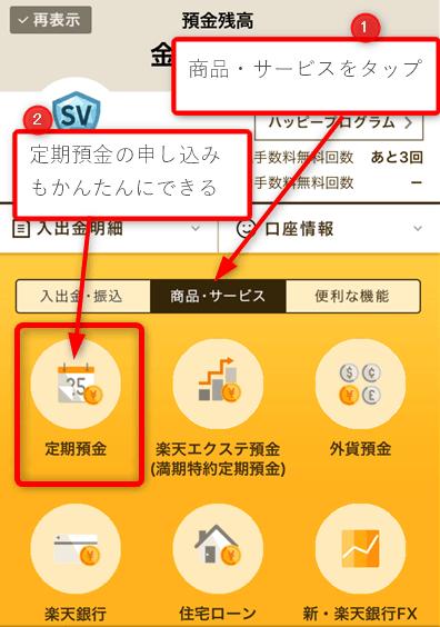 楽天銀行アプリからの定期預金の申し込み