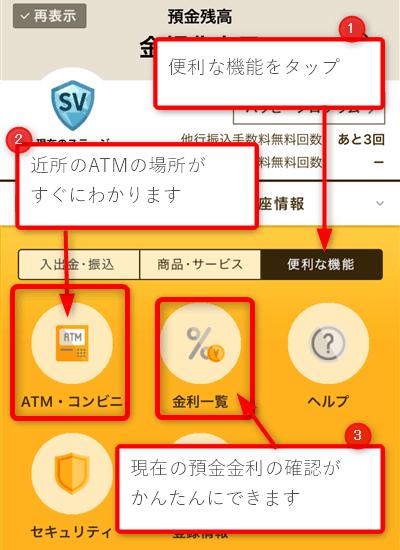 楽天銀行アプリで近くのATMを探す