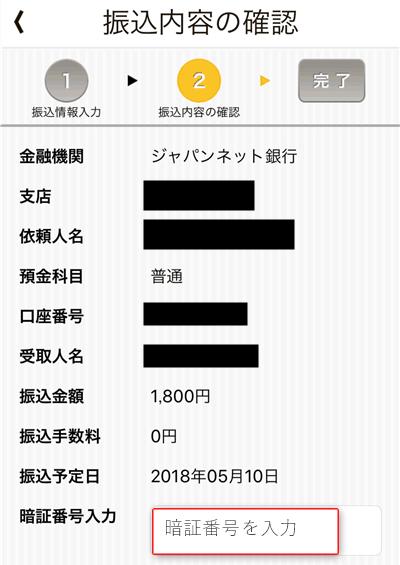 楽天銀行の振込手順5