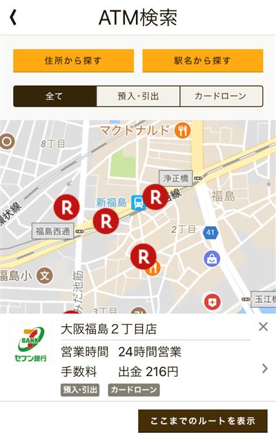 近くの楽天銀行ATM