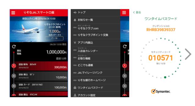 りそなJALスマート口座 アプリ画面