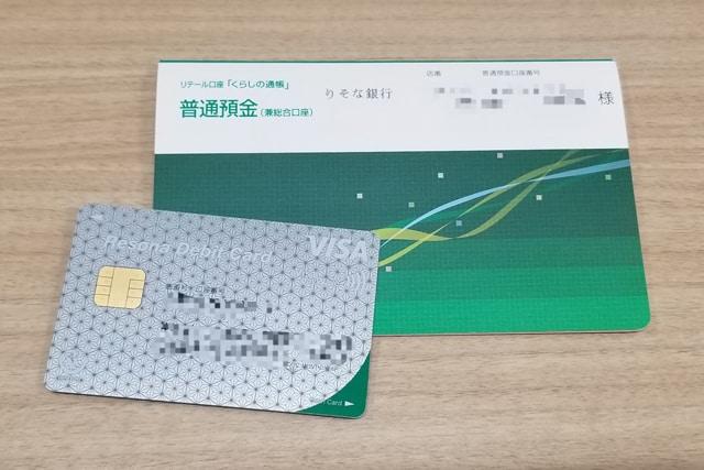 りそな銀行通帳・キャッシュカード