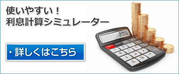 銀行金利利息計算シミュレーター
