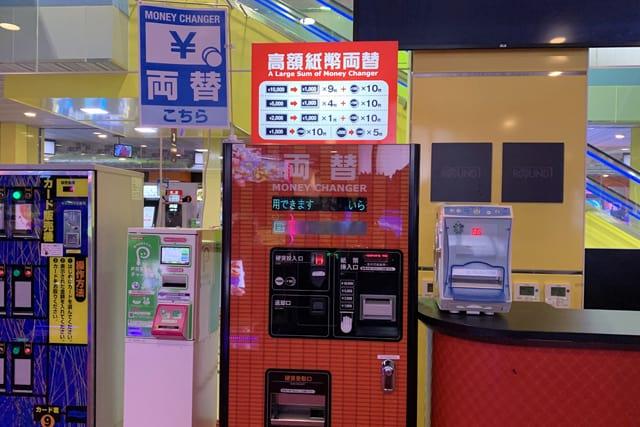 ゲームセンターの両替機