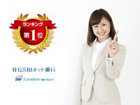 振込手数料比較!3万円以上の手数料が安い銀行は?