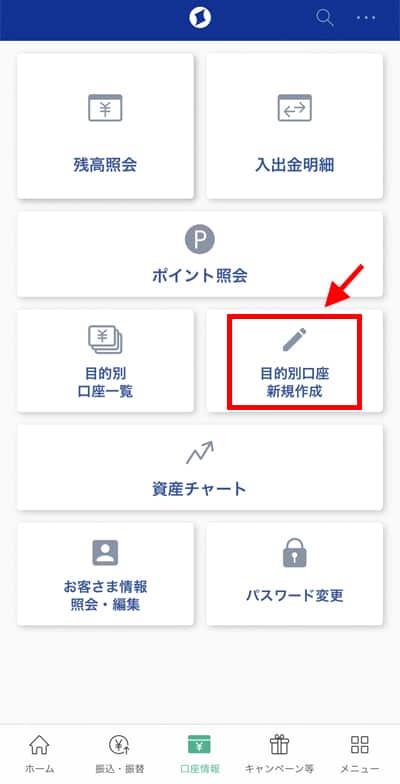 住信SBIネット銀行アプリ 目的別口座メニュー