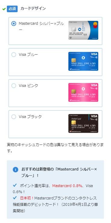 住信SBIネット銀行キャッシュカード選択画面