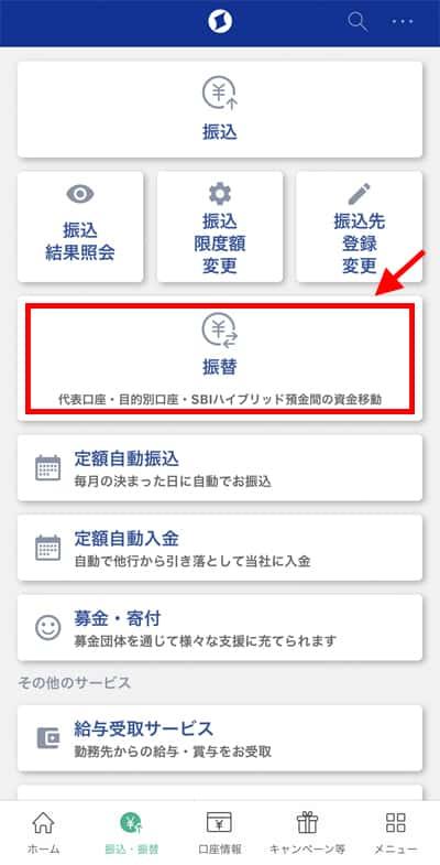 Sbi 入金 定額 自動 住 信 銀行 ネット