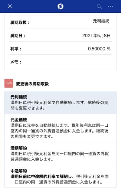 住信SBIネット銀行の外貨定期預金 満期取扱