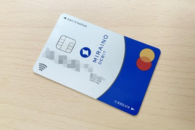 住信SBIネット銀行Mastercardデビット