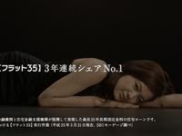 【動画あり】ARUHIのCMに出ている美人女優は黒谷友香さん