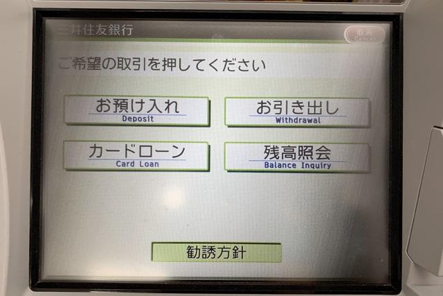 セブン銀行ATMに三井住友銀行キャッシュカードを挿入