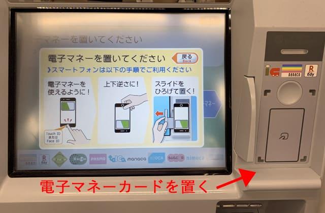 セブン銀行ATMで電子マネーチャージ